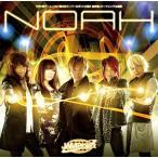 JAM Project/PSP専用ソフト『第2次スーパーロボット大戦Z 破界篇』OP主題歌: NOAH