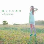 ChouCho/TVアニメ『氷菓』OP主題歌: 優しさの理由 [通常盤]