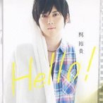 梶裕貴/Hello! [CD+DVD]