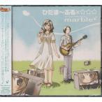 【送料無料選択可】marble/ひだまりスケッチ×☆☆☆ イメージソングアルバム『ひだま〜ぶる×☆☆☆』