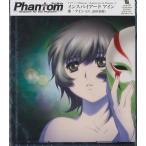 アイン (CV: 高垣彩陽)/TVアニメ『Phantom 〜Requiem for the Phantom〜』インスパイアードマキシ 「アイン」