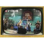 【送料無料選択可】かりゆし58/かりゆしテレビ その7 〜デビュー10周年記念ライブ DVD〜