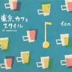 Yahoo!ネオウィングYahoo!店【送料無料選択可】f.e.n.(フェン)/東京カフェスタイル #2 メモリー