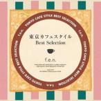 Yahoo!ネオウィングYahoo!店【送料無料選択可】f.e.n./東京カフェスタイル・ベスト・セレクション