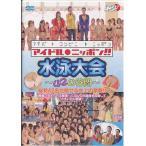 【送料無料選択可】バラエティ/アイドルニッポン!! 水泳大会 〜42の谷間〜
