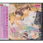 【送料無料選択可】ドラマCD (森川智之、檜山修之、他)/RUBY CD COLLECTION 美味しいカラダ