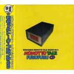 ラジオCD (遊佐浩二、下野紘、岸尾大輔)/ウェブラジオ モモっとトーク・ダイジェストCD 4: モモっとトーク・フルフルCD