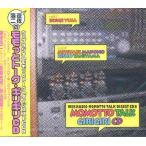 ラジオCD (遊佐浩二、真殿光昭、谷山紀章)/ウェブラジオ モモっとトーク・ダイジェストCD 8: モモっとトーク・ギリギリC