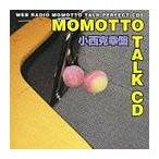 ラジオCD (川田紳司、小西克幸)/ウェブラジオ モモっとトーク・パーフェクトCD8 MOMOTTO TALK CD 小西克幸盤