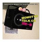 ラジオCD (川田紳司、関智一)/ウェブラジオ モモっとトーク・パーフェクトCD9 MOMOTTO TALK CD 関智一盤