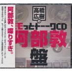 ラジオCD (高橋広樹、阿部敦)/高橋広樹のモモっとトーークCD 阿部敦盤