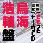 ラジオCD (高橋広樹、鳥海浩輔)/高橋広樹のモモっとトーークCD 鳥海浩輔盤