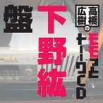 ラジオCD (高橋広樹、下野紘)/高橋広樹のモモっとトーークCD 下野紘盤