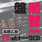 ラジオCD (高橋広樹、関智一)/高橋広樹のモモっとトーークCD 関智一盤