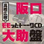 ラジオCD (高橋広樹、阪口大助)/高橋広樹のモモっとトーークCD 阪口大助盤