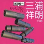 ラジオCD (近藤隆、三浦祥朗)/近藤隆のももんがあッCD 三浦祥朗の戦