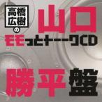 ラジオCD (高橋広樹、山口勝平)/高橋広樹のモモっとトーークCD 山口勝平盤