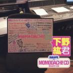 ラジオCD (間島淳司、下野紘)/間島淳司のMOMODACHI! CD 下野紘君