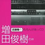 ラジオCD (近藤隆、増田俊樹)/近藤隆のももんがあッCD 増田俊樹の弁