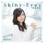 【送料無料選択可】津田美波/津田のラジオ「っだー!!」テーマソングCD: Shiny Eyes [CD+DVD/豪華盤]