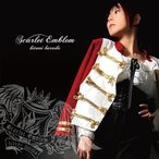 原田ひとみ/Scarlet Emblem [DVD付初回限定盤]