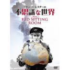 【送料無料選択可】洋画/リチャード・レスターの不思議な世界
