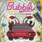 【送料無料選択可】オムニバス/Bubbly 〜バック・トゥ・ザ・'80s(黄金期)〜