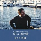 【送料無料選択可】村下孝蔵/哀しい恋の歌 - 村下孝蔵セレクションアルバム