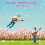 【送料無料選択可】オムニバス/大人のJ-POP カレンダー 365 Radio Songs 4月 桜