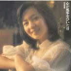 【送料無料選択可】太田裕美/心が風邪をひいた日 [Blu-spec CD2]
