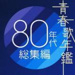 【送料無料選択可】オムニバス/青春歌年鑑 80年代総集編