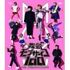 【送料無料選択可】舞台/舞台『モブサイコ100』[Blu-ray]