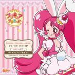 キュアホイップ (CV: 美山加恋)/キラキラ☆プリキュアアラモード sweet etude 1 キュアホイップ ダイスキにベリーを添えて