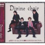 【送料無料選択可】斎賀みつき feat.JUST with ELEKITER ROUND 0/Divine chair 〈豪華盤〉 [CD+DVD]