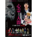 心霊vs人間 デス霊ス2018 到達編  DVD