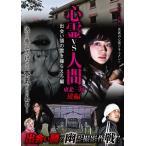 心霊vs人間 東北一周 後編 出会い頭の霊を撮らえろ編  DVD