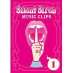 【送料無料選択可】Silent Siren/Silent Siren MUSIC CLIPS 1