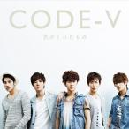 CODE-V/君がくれたもの [通常盤]