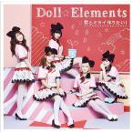 Doll☆Elements/君とミライ作りたい! [通常盤]