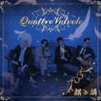 【送料無料選択可】麒麟/Quattro Valvole