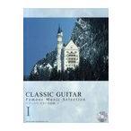 【送料無料選択可】クラシック・ギター名曲選 模範演奏CD付 1/ドレミ楽譜出版社(楽譜・教本)