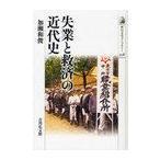 失業と救済の近代史 (歴史文化ライブラリー 328)/加瀬和俊/著(単行本・ムック)