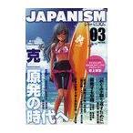 JAPANISM 03/青林堂(単行本・ムック)