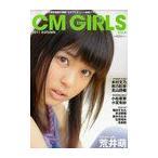 【送料無料選択可】B.L.T.CM GIRLS Vol.4(2011AUTUMN) (TOKYO NEWS MOOK 通巻244号)/東京ニュース通信