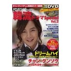 日経エンタテインメント!韓流ドラマSpecial Vol.2 (日経BPムック)/日経BP社(単行本・ムック)