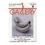 Yahoo!ネオウィングYahoo!店ギャラリー アートフィールドウォーキングガイド 2011 Vol.9/ギャラリーステーション(単行本・ムック)