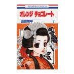[本/雑誌]/オレンジ チョコレート 7 (花とゆめコミックス)/山田南平/著(コミックス)