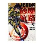 JESUS 砂塵航路 10 (ビッグコミックス)/藤原芳秀/画 七月鏡一/原作(コミックス)
