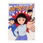 派遣戦士山田のり子 10 (アクションコミックス)/たかの宗美/著(コミックス)