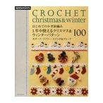 【送料無料選択可】はじめてのかぎ針編み1年中使えるクリスマス&ウィンターパターン100 モチーフ・ドイリー・エジング&ブレード (Asahi Orig
